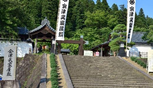 Aizu Bukeyashiki (Aizu Samurai Residence)