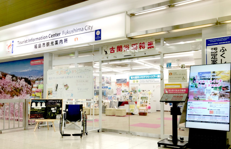 Fukushima barrier-free tour center