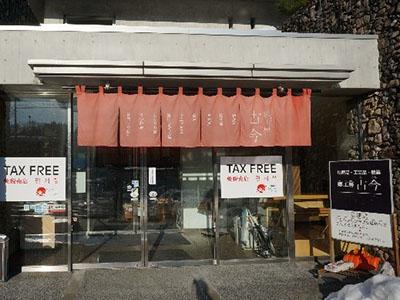 Souvenir shop Kokon