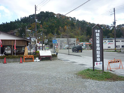 Mt. Iimori Tourist Information Center (visitors' car park) This information is for the City Tourist Car Park next to the Mt. Iimori Tourist Information Center, which is a 5-minute walk away.